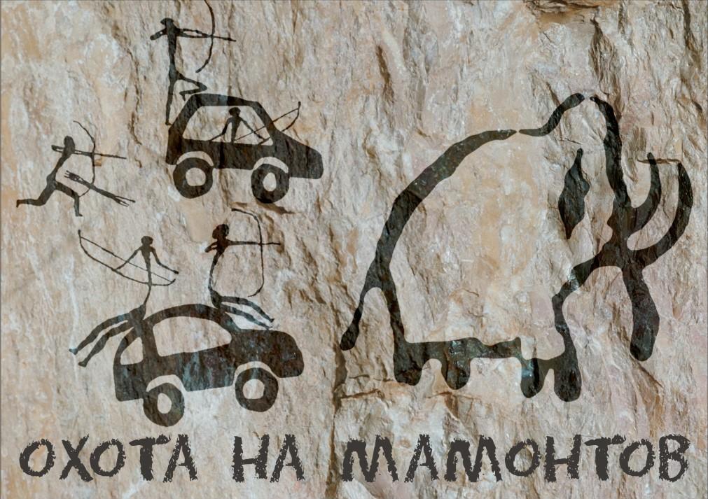 охота на мамонтовя